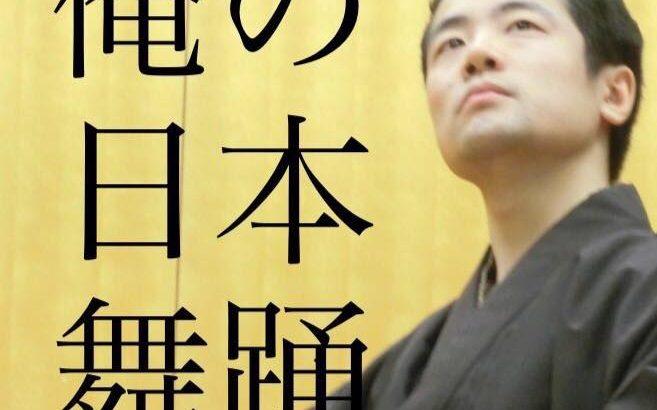 男性が日本舞踊教室を選ぶときに外してはいけないたった一つのポイント