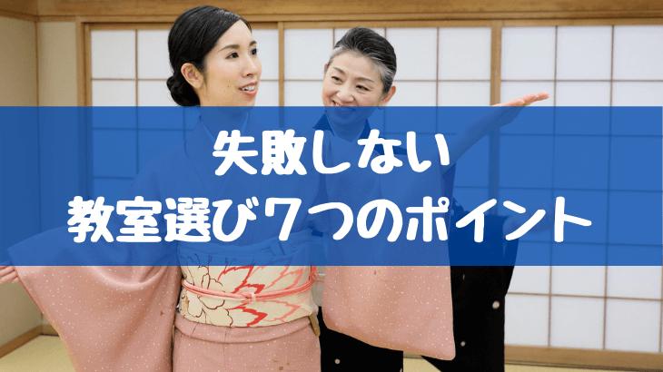 【完全版】失敗しない初心者のための日本舞踊教室探し7つのポイント