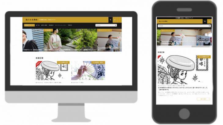 【募集中】日本舞踊/町のお師匠さん100人インタビュー