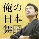俺の日本舞踊運営者・自己紹介