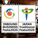 オンライン日本舞踊の可能性を探る!インバウンドビジネスフェスタ2020に参加しました