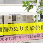 日本舞踊のぬりえ・彩色原画展を開催します【出版記念】