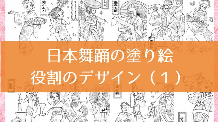 日本舞踊の塗り絵の「役割」をどうデザインしているか(その1)遊んで楽しい!