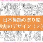 日本舞踊の塗り絵の「役割」をどうデザインしているか(その2)学べる!