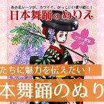 日本舞踊の塗り絵・クラウドファンディング、ついにスタート!ご支援お願いします