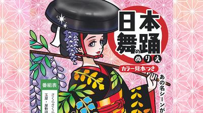 「日本舞踊のぬりえ」を全ページ無料公開します