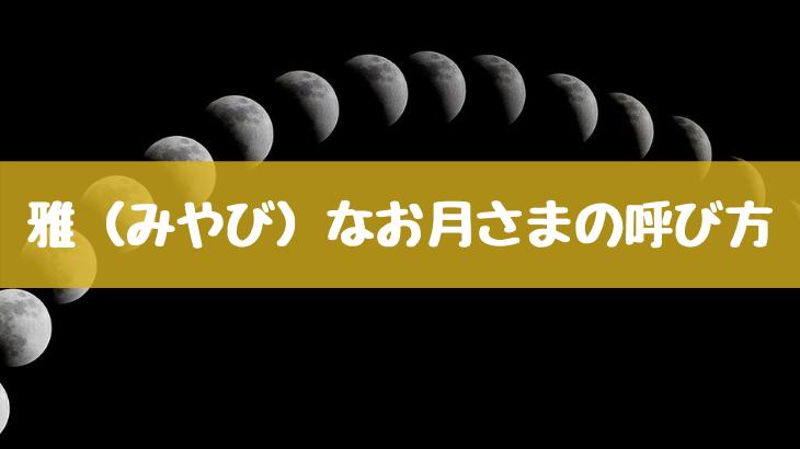 いくつ知ってる?雅(みやび)なお月さまの呼び方