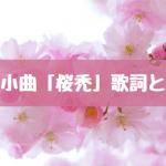 舞踊小曲「桜禿(さくらかむろ)」歌詞と解説