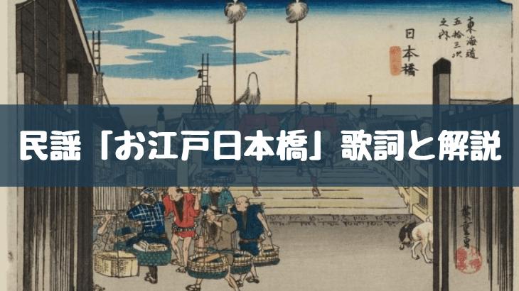 民謡「お江戸日本橋」歌詞と解説