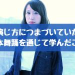 """【取材】""""女性の演じ方""""につまづいていた俳優が、日本舞踊を通じて学んだこと/俳優・井神沙恵"""