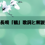 長唄「鶴」歌詞と解説