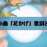 舞踊小曲「花かげ」歌詞と解説