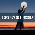 長唄「お月さま」歌詞と解説