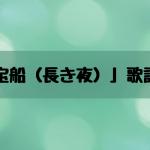 長唄「宝船(長き夜)」歌詞と解説