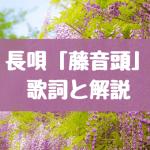 長唄「藤音頭」歌詞と解説