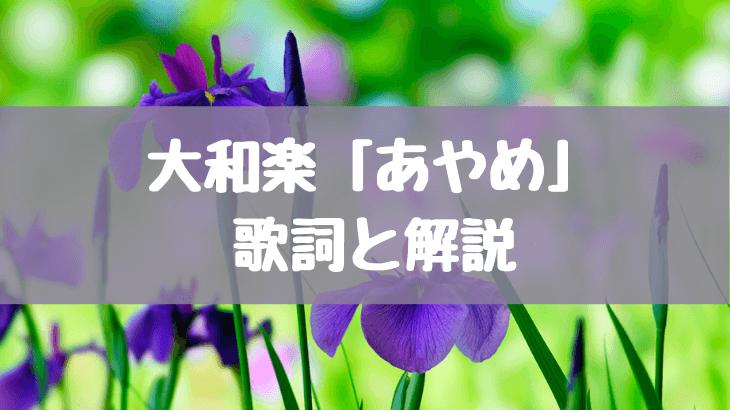 大和楽「あやめ」歌詞と解説