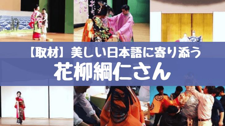 美しい日本語に寄り添う日本舞踊の魅力~花柳綱仁(つなひと) 兵庫県西宮市~