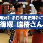 「余白の美」を海外にも~篠塚瑞桜(ずいおう)京都市上京区今出川~