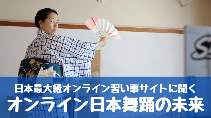 日本最大級オンライン習い事サイト「カフェトーク」に聞いた、日本舞踊オンラインレッスンの可能性