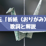 清元「折紙(おりがみ)」歌詞と解説