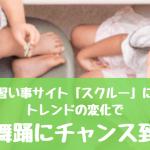子ども習い事サイト「スクルー」に聞く!トレンドの変化で日本舞踊にチャンス到来?