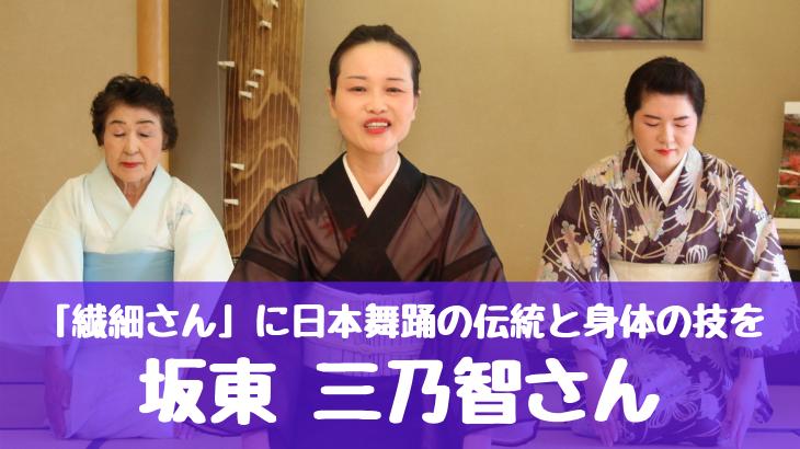 「繊細さん」にこそ、日本舞踊の伝統と「身体の技」を伝えたい~坂東三乃智(みのとも)千葉県船橋市~