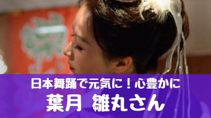 日本舞踊で元気に!心豊かに~葉月雛丸(はづきひなまる)・神奈川県伊勢原市~