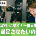 あなたの日本舞踊教室は「誰」を満足させる?【趣味なびインタビュー】