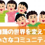 日本舞踊の世界を変えていく「小さなコミュニティ」