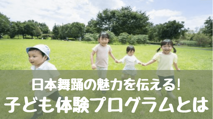 【討論】日本舞踊の魅力を伝える!子ども体験プログラムを考えよう