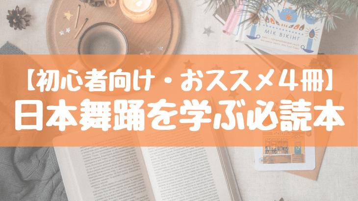 読んでおきたい!日本舞踊を学ぶ、おすすめ必読本【初心者向け4冊を紹介】