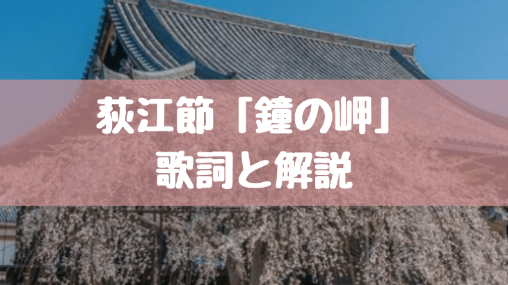 荻江節「鐘の岬(かねのみさき)」歌詞と解説