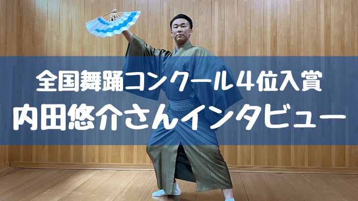 全国舞踊コンクール入賞者インタビュー「日本舞踊はやっぱり面白い!」~内田悠介(うちだゆうすけ)さん~