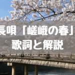 長唄「嵯峨の春(さがのはる)」歌詞と解説
