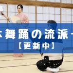 日本舞踊の流派一覧【解説・HPリンク付き】