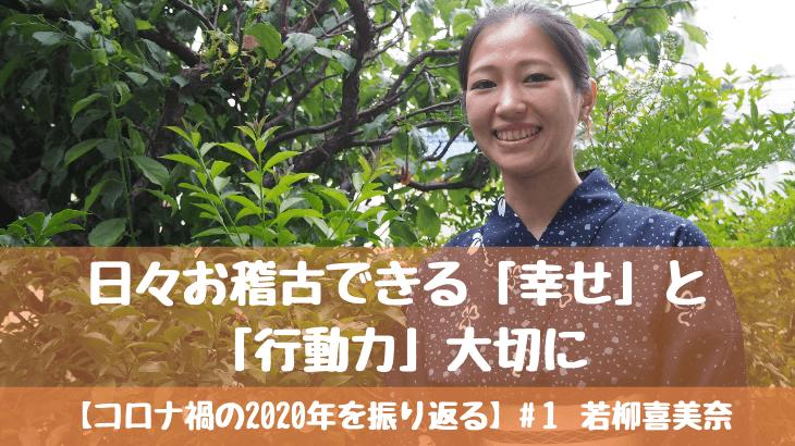 【コロナ禍の2020年を振り返る#1】日々お稽古できる「幸せ」と「行動力」を大切に~若柳喜美奈~