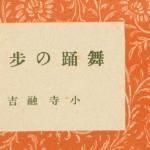 【無料電子書籍】舞踊の歩み(ぶようのあゆみ)小寺融吉著