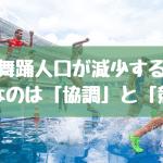 日本舞踊人口が減少する今、必要なのは「協調」と「競争」
