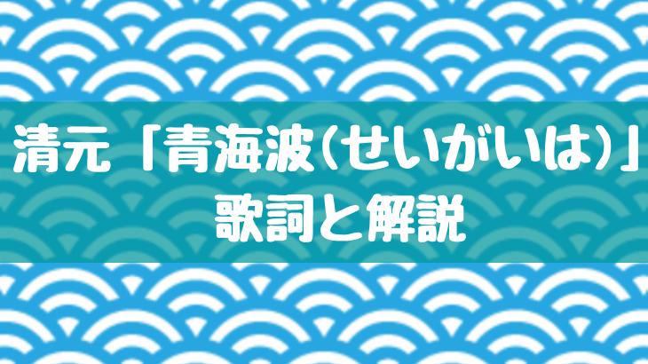 清元「青海波(せいがいは)」歌詞と解説