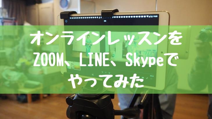 日本舞踊のオンラインレッスンをZOOM、LINE、Skypeでやってみた